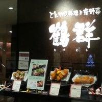 とんかつ料理と京野菜 鶴群 たづむら 大丸梅田店