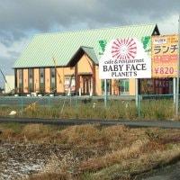 BABY FACE PLANET'S 近江八幡店