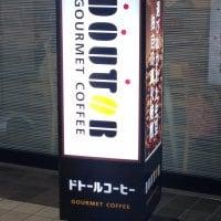 ドトールコーヒーショップ 京王多摩センター店