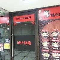 味千拉麺 OMM店