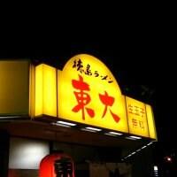 ラーメン 東大 福山店