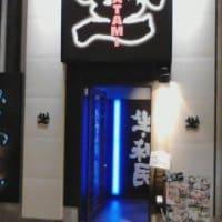 坐・和民 京阪京橋片町口店