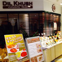 インドレストラン デルコス DIL KHUSH 溝の口ノクティプラザ店の口コミ