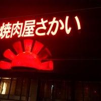 焼肉屋 さかい 大田店