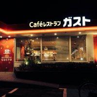 ガスト 平塚店