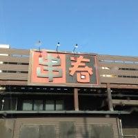 串創作料理 串春 近江八幡店