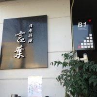 日本料理 言葉