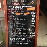 oriental table AMA オリエンタルテーブル アマ