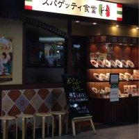 スパゲッティ食堂 ドナ 京王多摩センター店