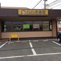 CoCo壱番屋 八日市春日町店