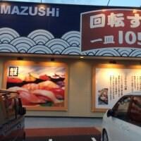 はま寿司 東近江八日市店