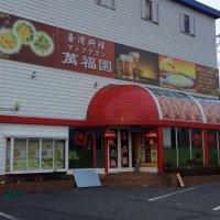 台湾料理 萬福園