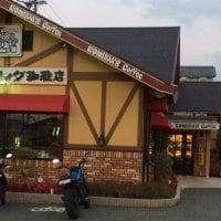 コメダ珈琲店 東近江八日市店