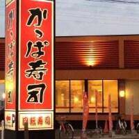 かっぱ寿司 八日市店