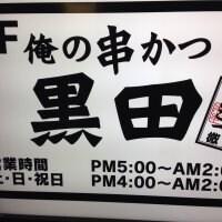 俺の串かつ 黒田 高円寺南口駅前店