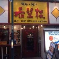 希望軒 新宿3丁目店