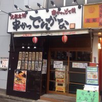 串かつ でんがな 新宿三丁目店