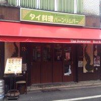 タイ料理 BAAN RIM PA バーンリムパー 新宿三丁目1号店