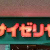 サイゼリヤ 伊勢原とうきゅうSC店