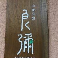 京都洋食 良弥 新宿メトロ食堂街