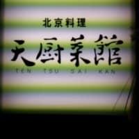北京料理 天厨菜館 渋谷店