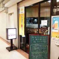 札幌本舗 田町店