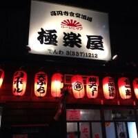 高円寺食堂酒場 極楽屋