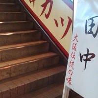 大阪伝統の味 串カツ 田中 吉祥寺店