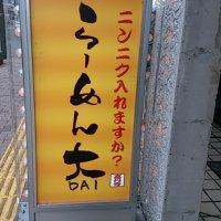 らーめん 大 高円寺店