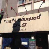 cafe bouquet ブーケ 新高円寺
