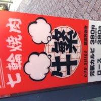 七輪焼肉 牛繁 新高円寺店の口コミ