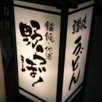 讃岐うどん 野らぼー 神田北口店