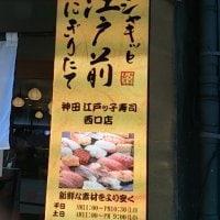 神田江戸ッ子寿司 西口店の口コミ