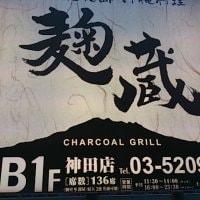 奄美・鹿児島・沖縄料理 CHARCOAL GRILL 麩蔵 神田店