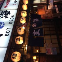 玄海寿司 西日暮里