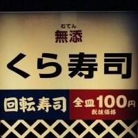 無添くら寿司 品川駅前店の口コミ