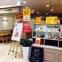 Cafe Du Monde カフェデュモンド NOCTY溝口店