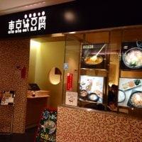 東京純豆腐 溝の口店