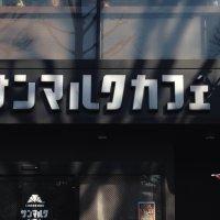 サンマルクカフェ 原宿店