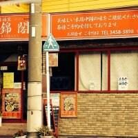 慶錦閣 青物横丁