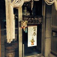 居酒屋 アキラ