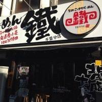 旨みこってりらーめん 鐵 TETSU 千葉分店