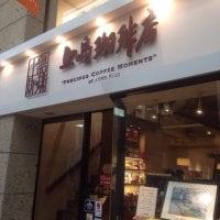 上島珈琲店 京都寺町店