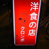 洋食の店 クロンボ 高円寺