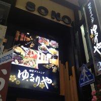 全席個室空間 ゆるりや 川崎駅前店の口コミ