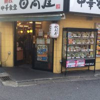 日高屋 稲毛西口店