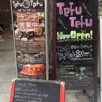 EBISU GRILL Tefu Tefu 恵比寿店
