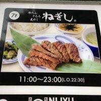 ねぎし 京王フレンテ店の口コミ
