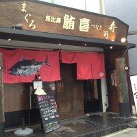 鮪喜 つなき 恵比寿店の口コミ