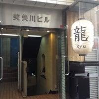 博多もつ鍋 龍 恵比寿店